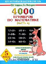 4000 примеров по математике 5 кл часть 4я