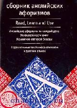 Сборник английских афоризмов