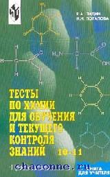 Тесты по химии 10-11 кл для обучения и контроля