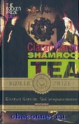 Чай из трилистника