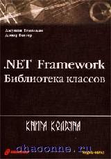 NET Framework.Библиотека классов