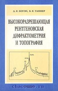 Высокоразрешающая дифрактометрия и топография