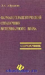 Фармакотерапевтический справочник ветеринарного врача