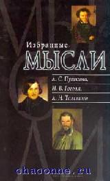Избранные мысли Пушкина,Гоголя и Л.Н.Толстого