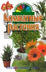 Комнатные растения. Популярная энциклопедия