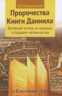 Пророчества Книги Даниила о прошлом, настоящем и будущем человечества