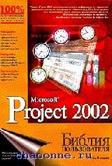 Project 2002. Библия пользователя