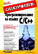 Программирование на языке C/C++. Самоучитель