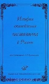 История становления гистологии в России