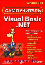 Самоучитель Visual Basic.NET
