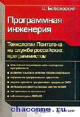 Технологии Пентагона на службе российских программистов