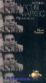 Гарсия Маркес. Путь к славе