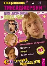 Тинейджербум для девочек 2005-2006