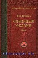 Северные сказки в 2х томах