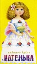 Любимая кукла Катенька
