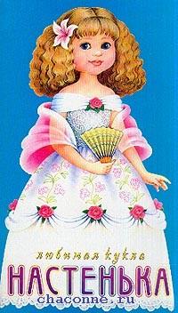 Любимая кукла Настенька