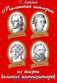 Маленькие истории из жизни великих композиторов. Бах, Бородин, Верди, Чайковский. Первое знакомство с детскими годами великих композиторов