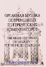 Органная музыка современных петербургских композиторов