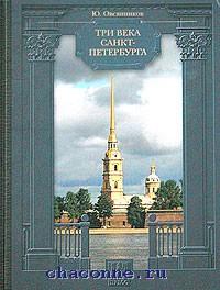 Три века Санкт-Петербурга