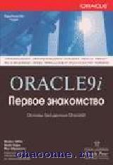 Oracle 9i. Первое знакомство