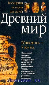 Древний мир IV-V века