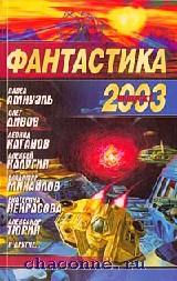 Фантастика 2003. Сборник выпуск 1й