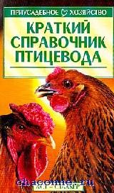 Краткий справочник птицевода