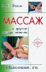 Массаж и другие методы лечения