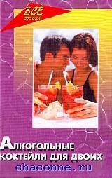 Алкогольные коктейли для двоих