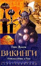 Викинги - потомки Одина и Тора