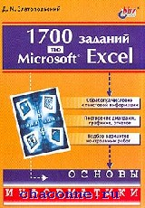 1700 заданий по Excel