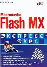 Flash MX. Экспресс-курс