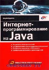 Интернет-программирование на Java