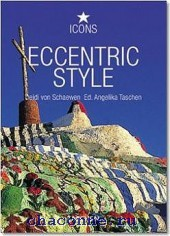 Eccentric style. Эксцентричный стиль
