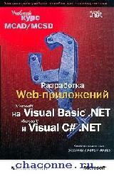 Разработка Web-приложений на Visual Basic.Net