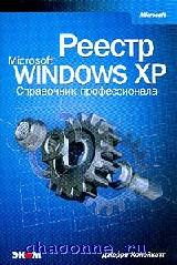 Реестр Windows XP. Справочник профессионала
