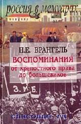 Воспоминания 1916-1920 гг