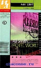 Отель-мир