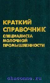 Краткий справочник специалиста молочной промышленности