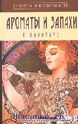 Ароматы и запахи в культуре в 2х томах том 2й