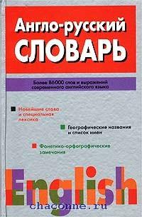 Англо-русский словарь 86000 слов и выражений современного английского языка