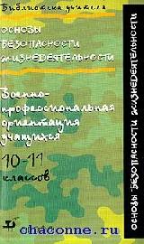 Военно-профессиональная ориентация учащихся 10-11 кл