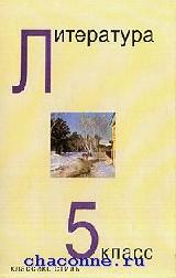 Литература 5 кл. Учебник-хрестоматия