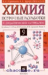 Химия 9 кл. Поурочные разработки с дидактическими материалами