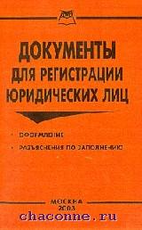 Документы для регистрации юридических лиц