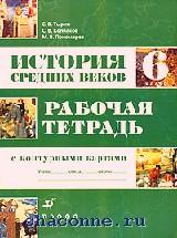 Рабочая тетрадь 6 кл. История средних веков