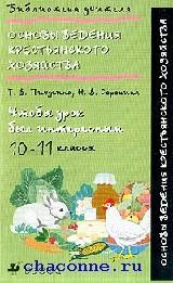Основы ведения крестьянского хозяйства 10-11 кл