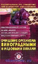 Очищение организма виноградными и медовыми винами