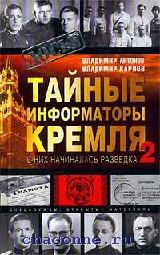 Тайные информаторы Кремля-2. С них начиналась разведка