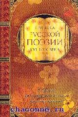 Три века русской поэзии ХVIII-ХХ веков